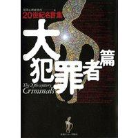 20世紀名言集「大犯罪者篇」
