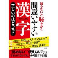 知らないと恥をかく 間違いやすい漢字 正しいのはどっち?(大和出版)