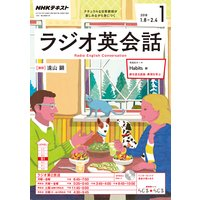 NHKラジオ ラジオ英会話 2018年1月号
