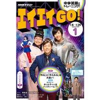 NHKテレビ エイエイGO! 2018年1月号