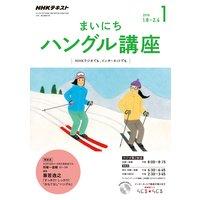 NHKラジオ まいにちハングル講座 2018年1月号
