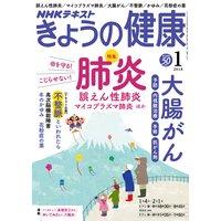 NHK きょうの健康 2018年1月号