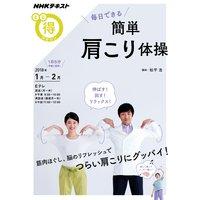 NHK まる得マガジン 毎日できる 簡単肩こり体操2018年1月/2月