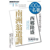 NHK 100分 de 名著 西郷隆盛『南洲翁遺訓』2018年1月