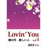 Lovin'You vol.4 春の月 ─愛しい人─