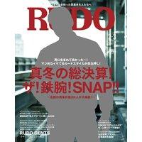 RUDO 2018年2・3月合併号