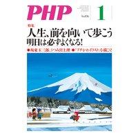 月刊誌PHP 2018年1月号