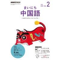 NHKラジオ まいにち中国語 2018年2月号