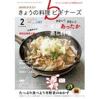 NHK きょうの料理 ビギナーズ 2018年2月号