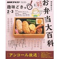 NHK 趣味どきっ!(火曜) 明日使える!お弁当大百科2018年2月〜3月