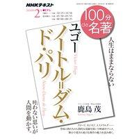 NHK 100分 de 名著 ユゴー『ノートル=ダム・ド・パリ』2018年2月