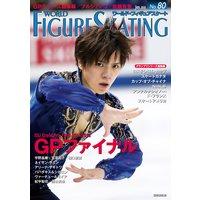 ワールド・フィギュアスケート No.80