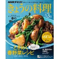 NHK きょうの料理 2018年3月号