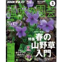 NHK 趣味の園芸 2018年3月号