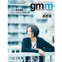 Gentle music magazine vol.41