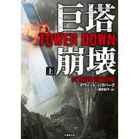 巨塔崩壊 TOWER DOWN 上
