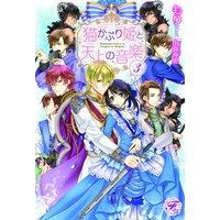 猫かぶり姫と天上の音楽3【SS付】【イラスト付】