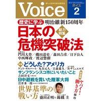 Voice 平成30年2月号