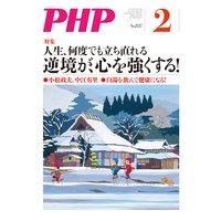 月刊誌PHP 2018年2月号
