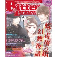 BitterPrincess Vol.2