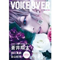 VOICE OVER NO.3 ちょっと大人の声優ライフスタイルMagazine