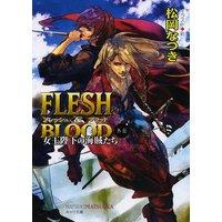 FLESH&BLOOD外伝 —女王陛下の海賊たち—