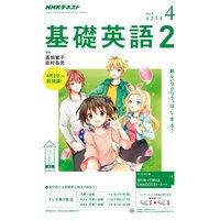 NHKラジオ 基礎英語2 2018年4月号