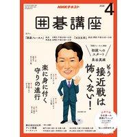 NHK 囲碁講座 2018年4月号