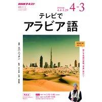 NHKテレビ テレビでアラビア語 2018年4月〜2019年3月