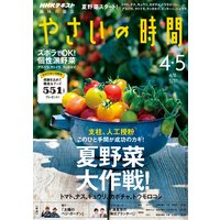 NHK 趣味の園芸 やさいの時間 2018年4月・5月号