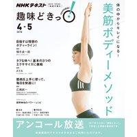 NHK 趣味どきっ!(月曜) 体の中からキレイになる! 美筋ボディーメソッド2018年4月〜5月