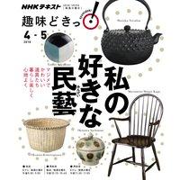 NHK 趣味どきっ!(火曜) 私の好きな民藝2018年4月〜5月