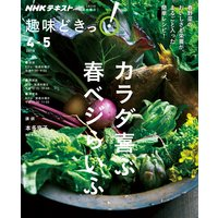 NHK 趣味どきっ!(水曜) カラダ喜ぶ 春ベジらいふ2018年4月〜5月