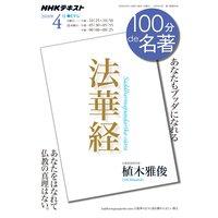 NHK 100分 de 名著 法華経2018年4月