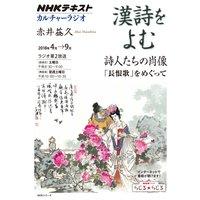 NHK カルチャーラジオ 漢詩をよむ 詩人たちの肖像 「長恨歌」をめぐって2018年4月〜9月
