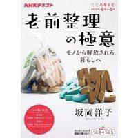 NHK こころをよむ 老前整理の極意 モノから解放される暮らしへ2018年4月〜6月