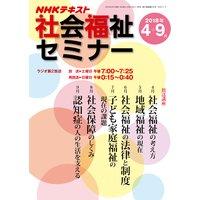 NHK 社会福祉セミナー 2018年4月〜9月