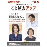 NHK アナウンサーとともに ことば力アップ 2018年4月〜9月