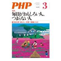月刊誌PHP 2018年3月号
