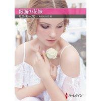 仮面の花嫁【ハーレクインSP文庫版】