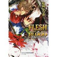 FLESH&BLOOD外伝2 —祝福されたる花—