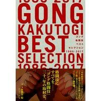 ゴング格闘技ベストセレクション 1986−2017
