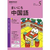 NHKラジオ まいにち中国語 2018年5月号
