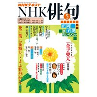 NHK 俳句 2018年5月号