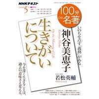 NHK 100分 de 名著 神谷美恵子『生きがいについて』2018年5月