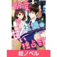 【絵ノベル】溺愛社長の甘い独占欲〜エグゼクティブ男子シリーズ〜