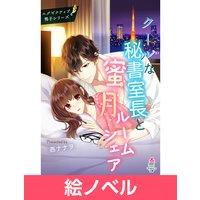 【絵ノベル】クールな秘書室長と蜜月ルームシェア〜エグゼクティブ男子シリーズ〜