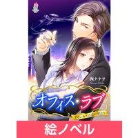 【絵ノベル】オフィス・ラブ〜ずるいキスは恋の始まり〜