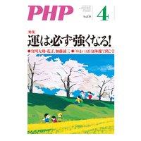 月刊誌PHP 2018年4月号