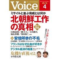 Voice 平成30年4月号